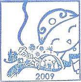 宜蘭縣:五結--2009國際蘭雨節活動章02.jpg