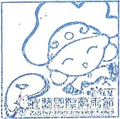 宜蘭縣:五結--2009國際蘭雨節活動章03.jpg