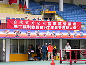 2008-1111_台電苗栗區處員眷運動會:971111-01.jpg