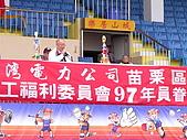 2008-1111_台電苗栗區處員眷運動會:971111-06.jpg