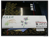 20070922-la new日本名古屋「飛驒高山大健行」:P1210171.jpg