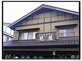 20070923-la new日本名古屋「飛驒高山大健行」:P1210373.jpg