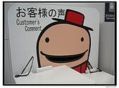 20070922-la new日本名古屋「飛驒高山大健行」:P1210166.jpg