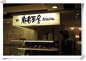麻布茶房聚餐:DSCF7423