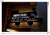 08平溪天燈:照片 002.jpg