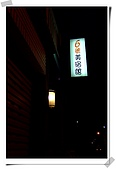 花蓮行 Day2:DSCF1100.jpg