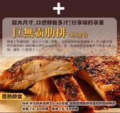 107狗年春節年菜:巨無霸肋排.jpg