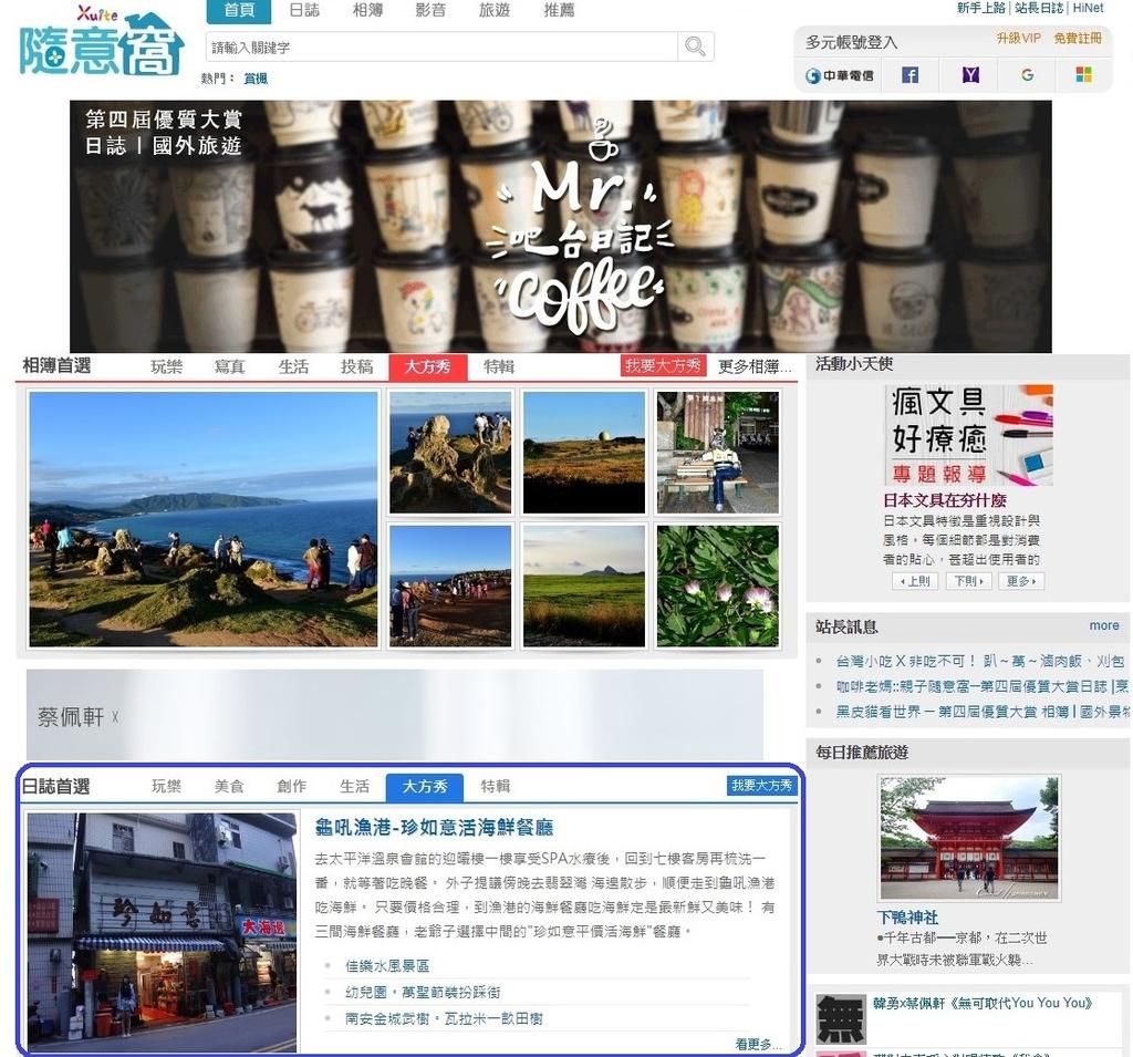 Xuite大方秀入選『日誌首選』文章 2017:日誌首選1061204.jpg