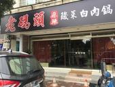 老碼頭麻辣酸菜白肉鍋-桃園平鎮:IMG_7778老碼頭麻辣酸菜白肉鍋.JPG