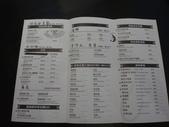 麻豆子健康湯鍋-平鎮環南加盟店:DSC01829菜單.JPG