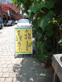 湖口老街享用正統客家菜:DSC07571.JPG