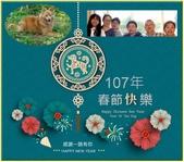 107年節日慶生賀卡:1070216狗年春節.jpg