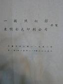 中壢國中畢業紀念冊:攝影與影印刷公司