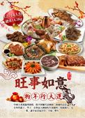 107狗年春節年菜:濱江年菜.jpg