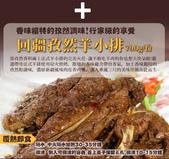 107狗年春節年菜:回疆孜然羊小排.jpg