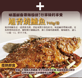 107狗年春節年菜:旭香燒鱸魚.jpg