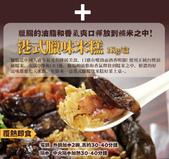107狗年春節年菜:港式臘味米糕.jpg