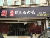 老碼頭麻辣酸菜白肉鍋-桃園平鎮:IMG_7779.JPG