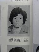 中壢國中畢業紀念冊:地理老師邵惠