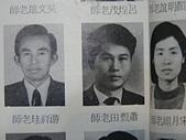 中壢國中畢業紀念冊:音樂老師蕭豐田