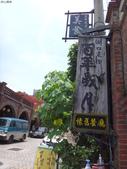 湖口老街享用正統客家菜:DSC07572.JPG