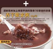 107狗年春節年菜:香芋紫米粥.jpg