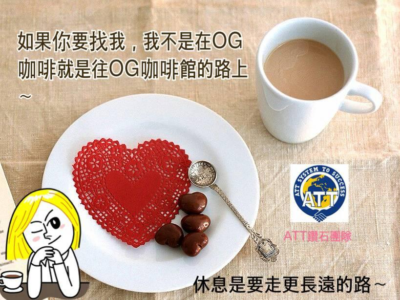 OG咖啡-ATT鑽石團隊(最新版):og257.jpg