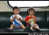 2012-08-18 寶貝們坐火車:DSC_8236re20120818火車97.jpg