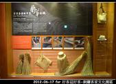 2012-06-17 好客迎好客-銅鑼客家文化園區:2012-06-17 好客迎好客52.jpg