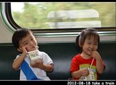2012-08-18 寶貝們坐火車:DSC_8239re20120818火車100.jpg