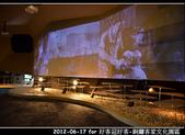 2012-06-17 好客迎好客-銅鑼客家文化園區:2012-06-17 好客迎好客03.jpg