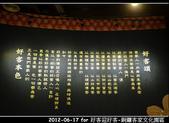 2012-06-17 好客迎好客-銅鑼客家文化園區:2012-06-17 好客迎好客04.jpg