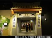 2012-06-17 好客迎好客-銅鑼客家文化園區:2012-06-17 好客迎好客05.jpg