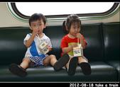 2012-08-18 寶貝們坐火車:DSC_8243re20120818火車102.jpg