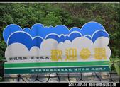 2012-07-01 鴨母寮環保靜心園:2012-07-01 鴨母寮靜心園12.jpg