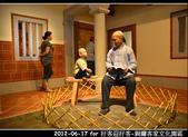 2012-06-17 好客迎好客-銅鑼客家文化園區:2012-06-17 好客迎好客07.jpg