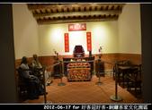2012-06-17 好客迎好客-銅鑼客家文化園區:2012-06-17 好客迎好客08.jpg