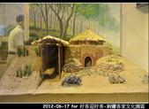 2012-06-17 好客迎好客-銅鑼客家文化園區:2012-06-17 好客迎好客14.jpg