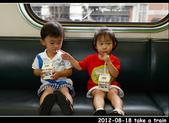 2012-08-18 寶貝們坐火車:DSC_8256re20120818火車109.jpg