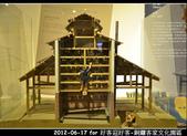2012-06-17 好客迎好客-銅鑼客家文化園區:2012-06-17 好客迎好客15.jpg
