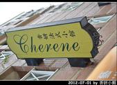 2012-07-01 香妍小館+演武場 :2012-07-01 香妍01.jpg