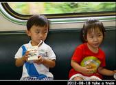 2012-08-18 寶貝們坐火車:DSC_8258re20120818火車111.jpg