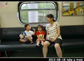 2012-08-18 寶貝們坐火車:DSC_8263re20120818火車116.jpg