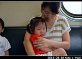 2012-08-18 寶貝們坐火車:DSC_8311re20120818火車139.jpg