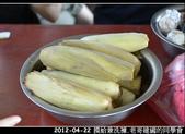 2012-04-22 摸蛤兼洗褲:2012-04-22 同學會20.jpg