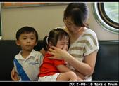 2012-08-18 寶貝們坐火車:DSC_8315re20120818火車141.jpg