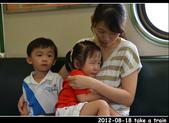 2012-08-18 寶貝們坐火車:DSC_8316re20120818火車142.jpg