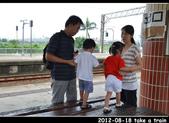 2012-08-18 寶貝們坐火車:DSC_794620120818火車03.jpg