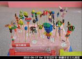2012-06-17 好客迎好客-銅鑼客家文化園區:2012-06-17 好客迎好客22.jpg