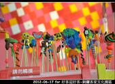 2012-06-17 好客迎好客-銅鑼客家文化園區:2012-06-17 好客迎好客23.jpg